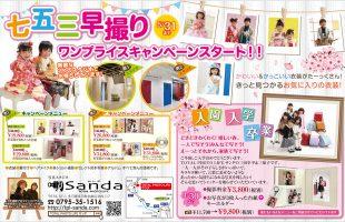 sanda_couleur1704_6
