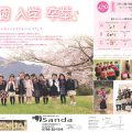 入学式までもうわずか!! と〜ってもお得な『入学&卒業キャンペーン』開催中です!